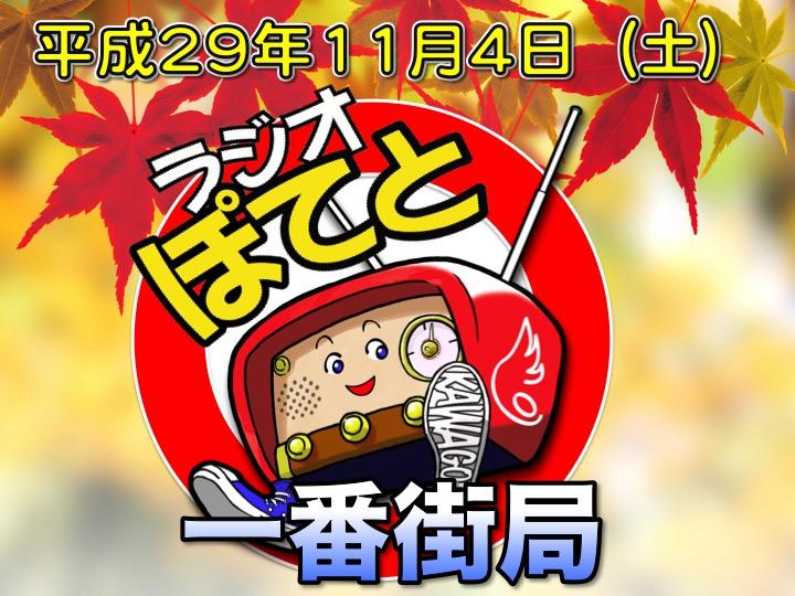 ラジオぽてと一番街局11月4日号