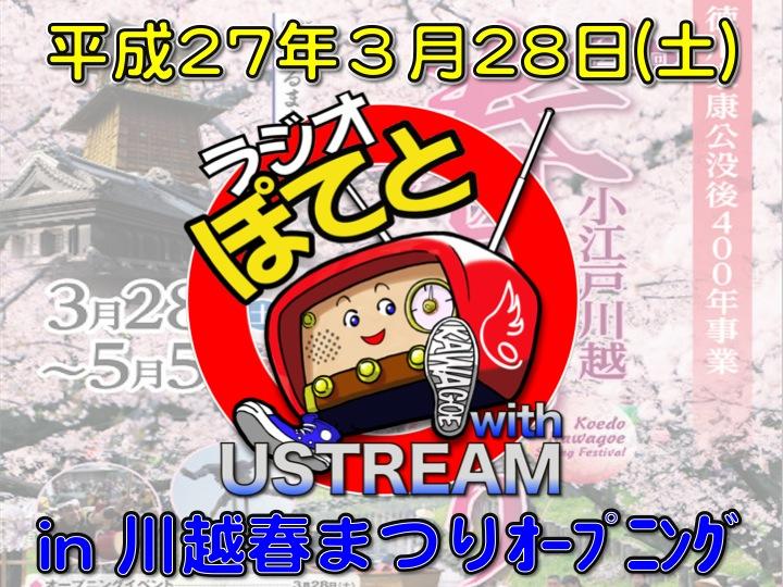 ラジオぽてと in 小江戸川越春まつり2015