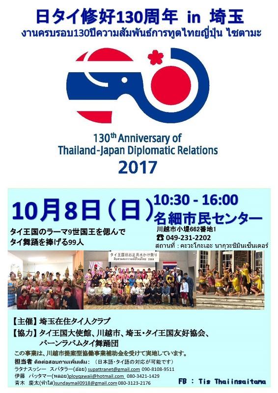 日タイ修好130周年in埼玉