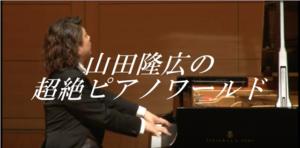 山田隆広の超絶ピアノワールド