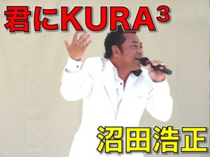 ラジオぽてと「君にKURAx3」
