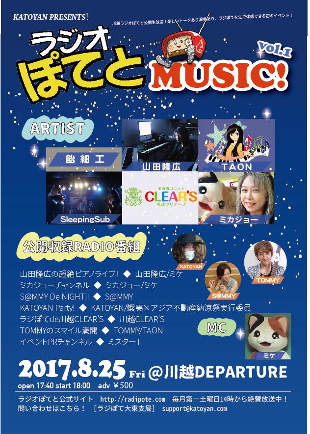 カトヤンプレゼンツ☆ラジオぽてとミュージック